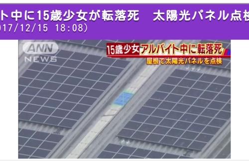 【悲報】バイト中のま〇(15)が転落死タヒ 太陽光パネル点検作業のサムネイル画像