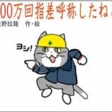 『東京タワー建設では一人しか死んでない←これすごくない?』の画像