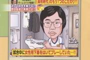 岡田監督、高校時代は女性用パンティーをはいてサッカー。「フィット感が絶妙」