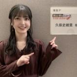 『【乃木坂46】これは良い衣装だ・・・本日の久保史緒里さん、仕上がりまくってる件wwwwww』の画像
