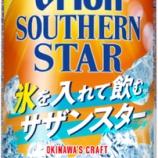 『【夏限定】「氷を入れて飲むサザンスター」でさらにスッキリ!』の画像