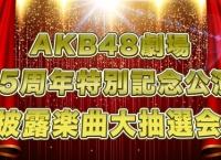 「AKB48劇場15周年特別記念公演」のお知らせ