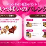『【ドラスラ】バレンタイン特別ログインイベントのご案内』の画像