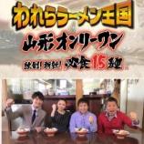 『【テレビ出演】山形テレビ』の画像