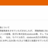 『乃木坂46運営『真夏の全国ツアー2017』日程流出を謝罪・・・』の画像