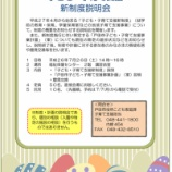 『戸田市 子ども・子育て支援新制度説明会 7月26日(土)開催』の画像