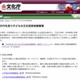 『(番外編)東京都三鷹市の市立小学校で歌舞伎の授業に携わっています』の画像