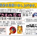 『戸田公園駅近く・お茶の芳せんで「やきものまつり」8月27日(月)から9月10日(月)まで開催!』の画像