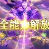 『【ドラガリ】マナサークル全解放8人目はこの子!』の画像