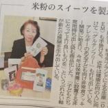『\岐阜新聞 掲載/米SweetSの新商品「防災セット」が登場!』の画像