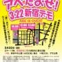アベたおせ!3.22新宿デモ