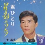 『【#ボビ伝60】千昌夫『星影のワルツ』動画! #ボビ的記憶に残る歌』の画像