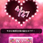 【モバマス】4月27日は槙原志保、水木聖來の誕生日です!
