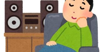 自宅に防音室ほしい… 音楽を大音量で聴きたいんじゃ!