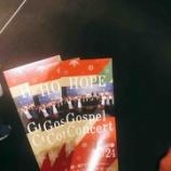 『ゴスペルコンサート』の画像