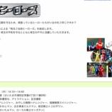 『明日8月19日に埼京戦隊ドテレンジャーも参加する「埼玉ご当地ヒーローズ結成式」が開催されます』の画像