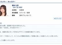元チーム8 福地礼奈がNHK福岡放送局のキャスターに