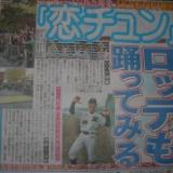 園遊会にて安倍首相が黒岩知事に「(恋チュンの)動画を見ましたよ」。他、プロ野球・ロッテver.の恋チュンも?
