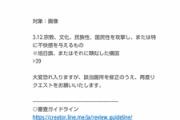 【企業】【企業】ヤフーとLINE、経営統合へ  韓国ネイバーを交えて交渉