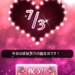 【モバマス】7月3日は依田芳乃の誕生日です!