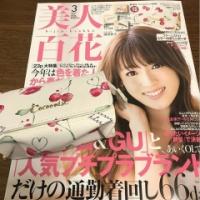 【雑誌付録】美人百花コクーニストポーチ、 sweetスヌーピー6点セットが人気♡2月前半まとめ