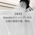 Sonoriteのシャンプー台のお湯が温い理由