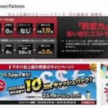 『マネーパートナーズは1万通貨につき25円のキャッシュバック!』の画像