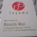 『圧倒的!富山市長に出会う!』の画像