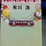 『(番外編)小説「阪急電車」にほろ苦い青春の思い出がよみがえります』の画像