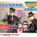 セシル文庫 大家族シリーズ二か月連続発売記念フェア開催!