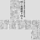 『(埼玉新聞)戸田の食肉加工会社の牛肉 国の規制値下回る』の画像