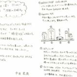 『【乃木坂46】中田花奈『沈黙の金曜日』手書きコメントが公開wwwwww』の画像