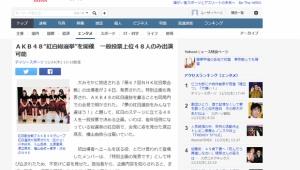 【速報】AKB48今年のNHK紅白歌合戦は一般投票で選ばれた上位48人選抜で出場