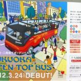 『(番外編)福岡市で流行りのオープントップバス』の画像