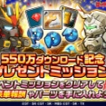 【LINE: ガンダム ウォーズ】550万ダウンロード突破記念キャンペーンを開催!