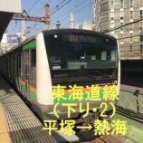『東海道線 車窓[下り・2]平塚→熱海』の画像