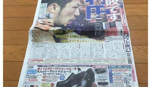 村田諒太がブラントに完敗して王座陥落(海外ボクシングファンの反応)