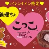 『もうすぐバレンタイン、今年も義理ちょこっこが発売されてるぞー!!』の画像