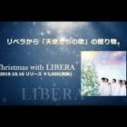 『今夜はこの曲『Christmas with LIBERA』』の画像