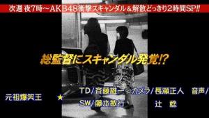 【高橋みなみ&岡村隆史 熱愛ドッキリ】めちゃイケ 視聴率12.5%!!!!!!