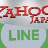 『【悲報】Yahoo!とLINE「経営統合してGAFAやBATに対抗するぜ!」←これwwwwwwwwwwwww』の画像