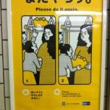 『(番外編)東京メトロ乗車マナー広告「またやろう」シリーズに新作追加』の画像