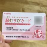 『鎌倉市の縁むすびカード!』の画像