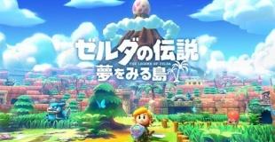 Switch版『ゼルダの伝説 夢をみる島』のファミ通クロスレビューの点数が判明!