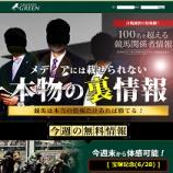 『【リアル口コミ評判】チャンネルグリーン(Channel Green)』の画像