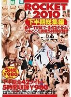 ROCKET2010 下半期総集編