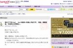 yahoo知恵袋で「静岡から大阪に引っ越ししてくるヒト」が交野に移住するか相談してる~そのベストアンサーとは!?~
