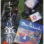 ボドクマ 熊本県ボードゲーム会