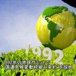【動画】COP21パリで開幕!「COPの歴史」をアニメーションで解説してみた [海外]