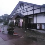 『中山平温泉の「しんとろの湯」アクセス・営業時間』の画像